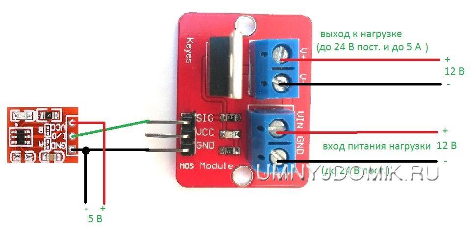 """Схема подключения к силовому ключу """"IRF520"""""""